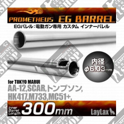 PROMETHEUS EG Barrel 300mm